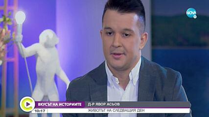 """""""Вкусът на историите"""": Д-р Явор Асьов"""
