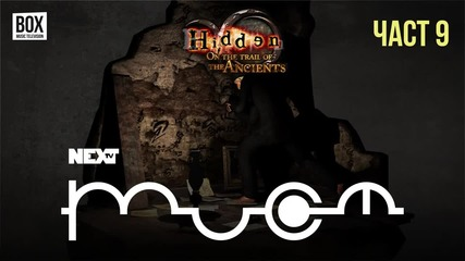 NEXTTV 050: Hidden: On the Trail of the Ancients (Част 9)