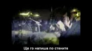Linkin Park - Breaking The Habit (превод)