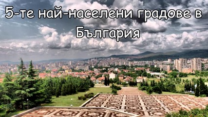 5-те най-населени градове в България