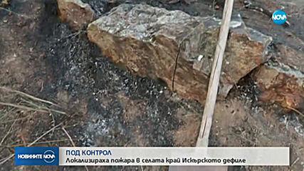 Локализираха пожара в селата край Искърското дефиле
