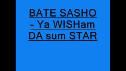 Бате Сашо - Ya Wishам Да Съм Star