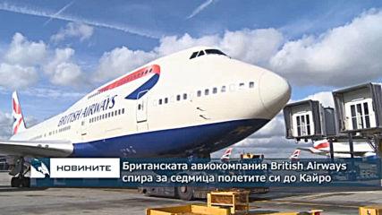 Британската авиокомпания British Airways спира за седмица полетите си до Кайро