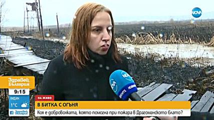 Коя е доброволката, която помогна при пожара в Драгоманското блато?
