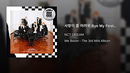 Бг превод! Nct Dream- Bye My First... ( Official Audio )