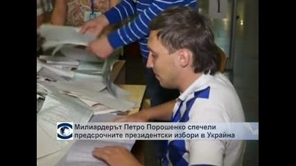 Новият президент на Украйна обеща да продължи проевропейския път на страната