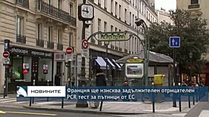 Франция ще изисква задължителен отрицателен PCR тест за пътници от ЕС
