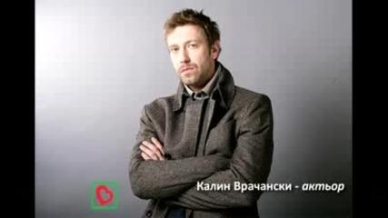 Къде сбърках ? .. Калин Врачански