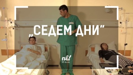 nb! СЕДЕМ ДНИ (2013) - къс филм