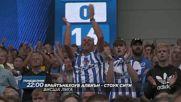 Футбол: Брайтън & Хоув Албиън – Стоук Сити на 20 ноември по DIEMA SPORT 2