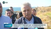 ГЕРБ с критики към президента заради заседналия кораб край Камен бряг