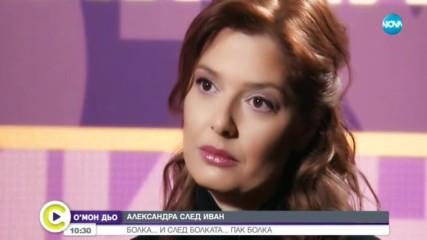 Монолог след болката: Александра след Иван