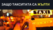 Защо такситата са жълти