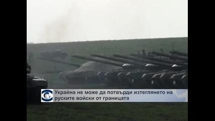 Украйна не може да потвърди изтеглянето на руските войски от границата