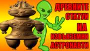 Древните статуи на извънземни астронавти