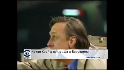 """Легендата Йохан Кройф се завръща в """"Барселона"""""""