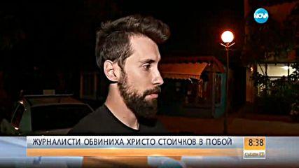 Нападнал ли е Христо Стоичков журналисти?