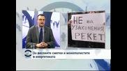 Димитър Стоянов: НДП иска нов референдум за разваляне на договорите с енергоразпределителните дружества