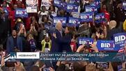 Дългият път на демократите Джо Байдън и Камала Харис до Белия дом
