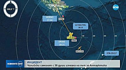 Военен самолет с 38 души на борда изчезна от радарите в Чили