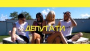 FILYAKA x DIDEISHAN - DEPUTATI Official Music Parody