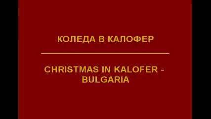 Коледа в Калофер