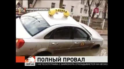 Огромна дупка на улицата, луди руснаци! Смях!