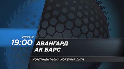 Хокей: Авангард - Ак Барс на 9 април, петък от 19.00 ч. по DIEMA SPORT 2
