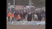 Турските кюрди се бунтуват срещу изграждането на стена на границата със Сирия