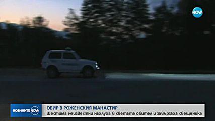 Има задържани за опита за грабеж в Роженския манастир
