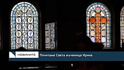 Почитаме Света мъченица Ирина