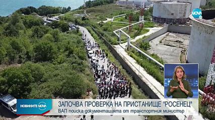 """ВАП нареди министърът на транспорта да извърши проверка на концесията на """"Росенец"""""""