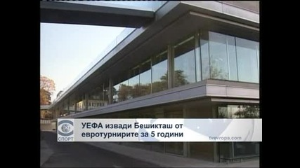 """УЕФА извади """"Бешикташ"""" от евротурнирите за две издания в рамките на 5 години"""