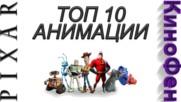 ТОП 10 АНИМАЦИИ НА ПИКСАР