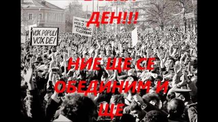 Българският Народ Към Управяващите!!!!