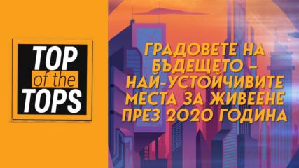 Градовете на бъдещето – най-устойчивите места за живеене през 2020 година