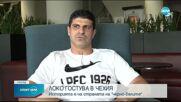 Гонзо: Подготвени сме напълно за Словачко
