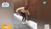 Да се пързаляш на токчета по леда (ВИДЕО)