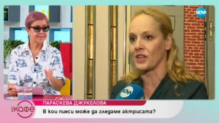 Параскева Джукелова: В кои пиеси може да гледате актрисата - На кафе (25.04.2019)