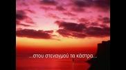 {превод} Димитрис Митропанос - Будуващият - Dimitris Mitropanos - O Ksenixtis
