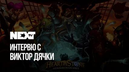 NEXTTV 049: Гост: Виктор Дячки
