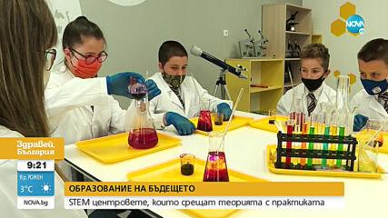 ОБРАЗОВАНИЕ НА БЪДЕЩЕТО: Stem-център в училище в Самоков