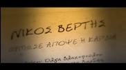 Гръцко 2012!!! Nikos Vertis - Thimose apopse i kardia ( Официално видео )