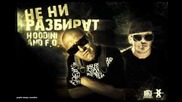 F.o. ft. Hoodini - Не ни разбират