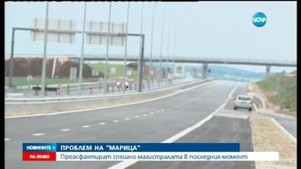Асфалтираха магистрала