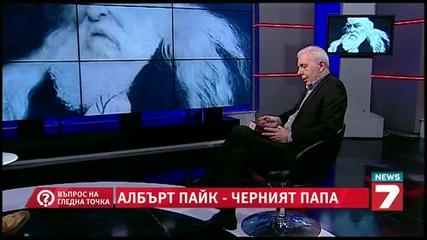 Албърт Пайк – Черният папа - Въпрос на гледна точка