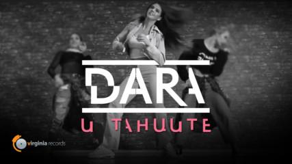 DARA и танците