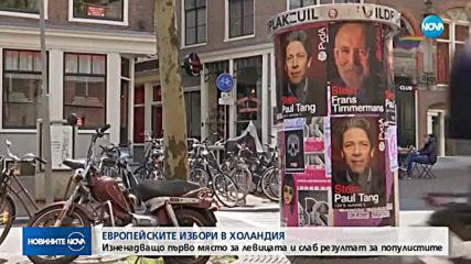 Евровотът в Холандия: Изненадващо първо място за левицата