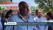 Борисов за скандалите в парламента: Цялата им борба е за министерски постове, пара и власт