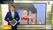 САЩ отбелязва 17-ата годишнина от терористичните атаки в Ню Йорк